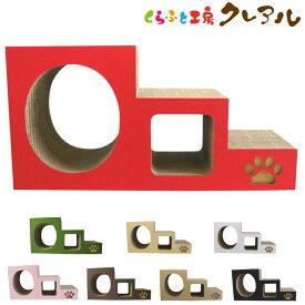 猫のつめとぎ ステップトンネル 【日本製 猫 つめとぎ 爪とぎ 爪磨き 爪みがき 猫用品 段ボール トンネル 遊び】