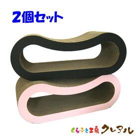 猫の爪とぎ 穴あき枕 2個セット【日本製 猫 つめとぎ 爪とぎ 爪磨き 爪みがき 猫用品 段ボール 遊び】