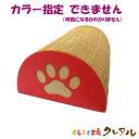 【数量限定大特価商品】猫の爪とぎ 丸型 肉球柄 【日本製 猫 つめとぎ 爪とぎ 爪磨き 爪みがき 猫用品 段ボール 遊…