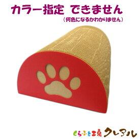 【数量限定大特価商品】猫の爪とぎ 丸型 肉球柄 【日本製 猫 つめとぎ 爪とぎ 爪磨き 爪みがき 猫用品 段ボール 遊び】
