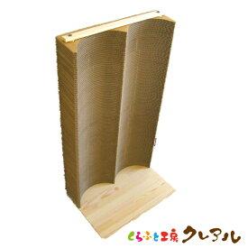 猫の爪とぎ キャットタワー ウェーブ壁付け 高さ80cm【日本製 猫 つめとぎ 爪とぎ 爪磨き 爪みがき 猫用品 段ボール タワー 壁付け】