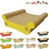 猫の爪とぎゆったりベッド【日本製猫爪とぎつめとぎベッド爪磨き爪みがきつめ研ぎ猫用品お手入れ用品段ボール】