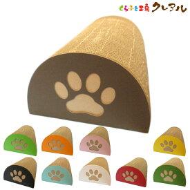 猫の爪とぎ 丸型 肉球柄【日本製 猫 つめとぎ 爪とぎ 爪磨き 爪みがき 猫用品 段ボール 遊び】