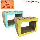 【送料無料】猫の爪とぎ ジョイントボックス 本体2個セット(ジョイント4ヶ付)【日本製 猫 つめとぎ 爪とぎ 爪磨き …