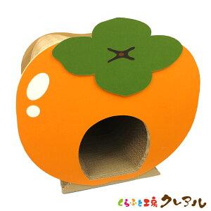 【送料無料】猫のつめとぎ 柿ハウス(白シール付き) 【日本製 猫 爪とぎ 猫用品 つめとぎ つめみがき 爪とぎ 爪磨き ハウス 段ボール】