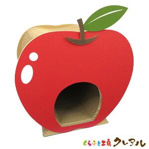 【送料無料】猫のつめとぎ りんごハウス(白シール付き)【日本製 猫 爪とぎ 猫用品 つめとぎ つめみがき 爪とぎ 爪磨き ハウス 段ボール】