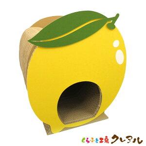 【送料無料】猫のつめとぎ レモンハウス(白シール付き) 【日本製 猫 爪とぎ 猫用品 つめとぎ つめみがき 爪とぎ 爪磨き ハウス 段ボール おしゃれ オシャレ ユニーク かわいい】