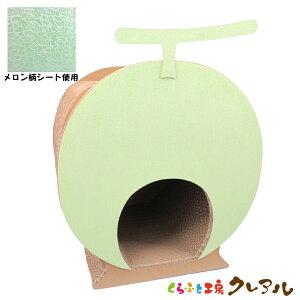【送料無料】猫のつめとぎ メロンハウス【日本製 猫 爪とぎ 猫用品 つめとぎ つめみがき 爪とぎ 爪磨き ハウス 段ボール】