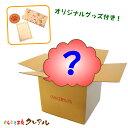 【送料無料】猫の爪とぎ お楽しみセット【マスクケース・コースター・メモ帳付】【日本製 猫 段ボール ダンボール 爪…