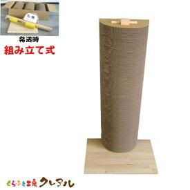 【送料無料】猫の爪とぎ 組み立て式 キャットタワー 壁付け置きタイプ 高さ80cm 【日本製 猫 つめとぎ 爪とぎ 爪磨き 爪みがき 猫用品 段ボール タワー 壁付け】