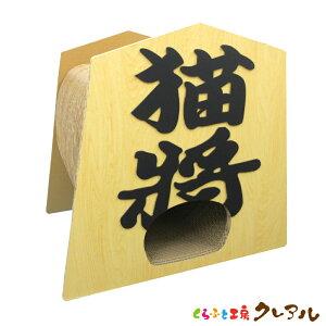 【送料無料】猫のつめとぎ 将棋駒 猫将  【日本製 猫 爪とぎ 猫用品 つめとぎ つめみがき 爪とぎ 爪磨き トンネル 段ボール おしゃれ オシャレ ユニーク かわいい】