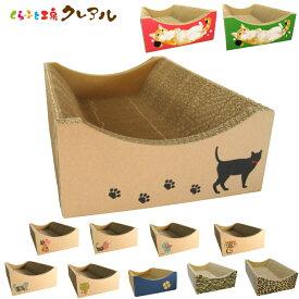 【新柄追加】猫 爪とぎ イラスト猫ベッド 【日本製 猫 つめとぎ 爪とぎ 爪磨き 爪みがき 猫用品 段ボール ベッド 遊び】