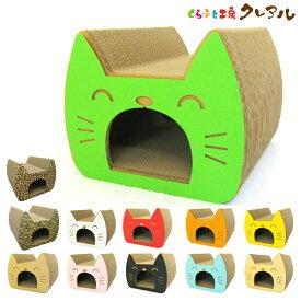 【送料無料】猫のつめとぎ キャットトンネル 奥行約45cm【日本製 猫 つめとぎ 爪とぎ 爪磨き 爪みがき 猫用品 段ボール トンネル 遊び】