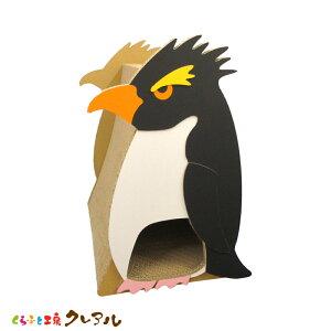 猫のつめとぎ イワトビペンギン  【日本製 猫 つめとぎ 爪とぎ 爪磨き 爪みがき 猫用品 段ボール トンネル 遊び おしゃれ オシャレ ユニーク かわいい】