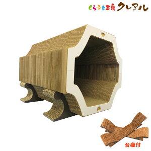 猫の爪とぎ ファンタジートンネル+台座【日本製 猫 つめとぎ 爪とぎ 爪磨き 爪みがき 猫用品 段ボール トンネル 遊び おしゃれ オシャレ ユニーク かわいい】