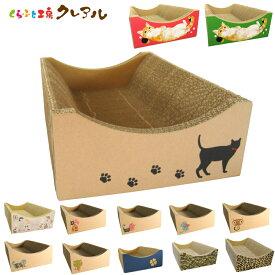 猫 爪とぎ イラスト猫ベッド 【日本製 猫 つめとぎ 爪とぎ 爪磨き 爪みがき 猫用品 段ボール ベッド 遊び】