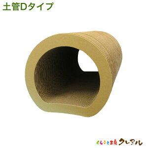 猫の爪とぎ 土管Dタイプ(単品)【日本製 猫 つめとぎ 爪とぎ 爪磨き 爪みがき 猫用品 段ボール トンネル 遊び おしゃれ オシャレ ユニーク かわいい】