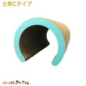 猫の爪とぎ 土管Cタイプ(単品)【日本製 猫 つめとぎ 爪とぎ 爪磨き 爪みがき 猫用品 段ボール トンネル 遊び おしゃれ オシャレ ユニーク かわいい】