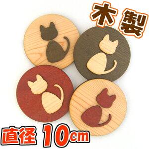 【送料無料】 猫タイプ 木製凸凹 丸型トイレプレート ...