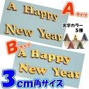 【メール便可】A Happy New Year 木製3センチ文字 2タイプ カラー5色【壁掛け プレート ドアプレート 子ども ペット …