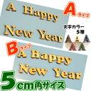 【メール便可】A Happy New Year 木製5センチ文字 2タイプ カラー5色【壁掛け プレート ドアプレート 子ども ペット …