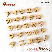 【メール便商品】9センチ(厚さ6mm)木製カタカナ文字(ア行〜ナ行)カラー5色【壁掛けプレートドアプレート子どもペット名前なふだ看板日本製木ナチュラル】