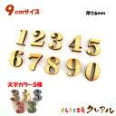 【メール便商品】9センチ(厚さ6mm) 木製 数字文字 カラー5色 文字3タイプ【壁掛け プレート ドアプレート 子ども …