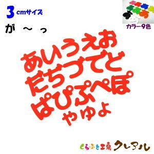 【メール便可】3センチ アクリルひらがな文字(濁音・半濁音・小文字) カラー9色【切り文字 壁掛け プレート ドアプレート 子ども ペット 名前 なふだ 看板 日本製 プラスチック ナチュ