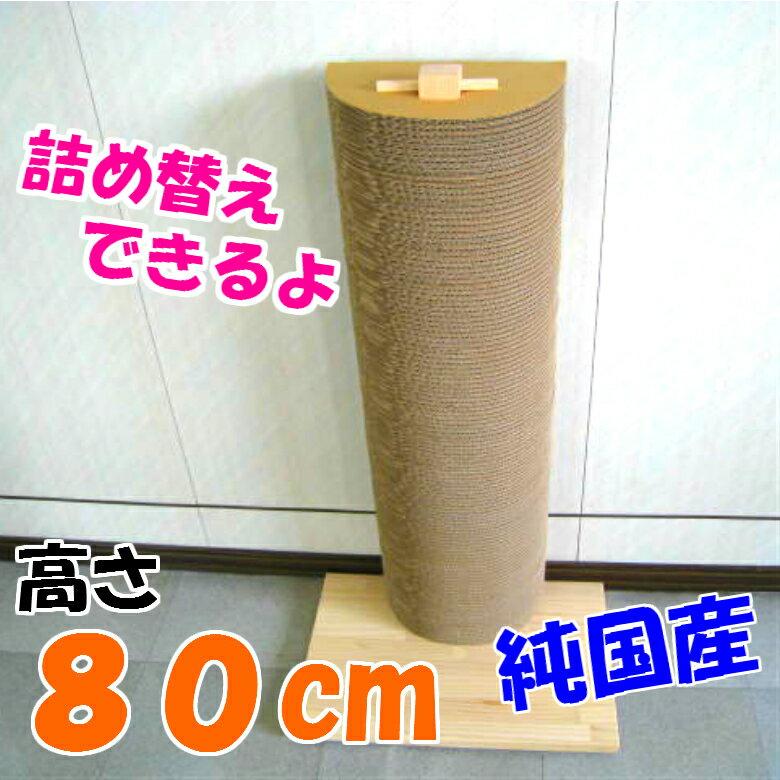 猫の爪とぎ キャットタワー 壁付け置きタイプ 高さ80cm 【日本製 猫 つめとぎ 爪とぎ 爪磨き 爪みがき 猫用品 段ボール タワー 壁付け】