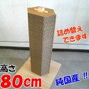 猫の爪とぎ キャットタワー センタータイプ 高さ80cm 【日本製 猫 つめとぎ 爪とぎ 爪磨き 爪みがき 猫用品 段ボール タワー】