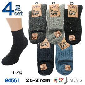 【送料無料】靴下 メンズネップ毛混ソックス 色おまかせ4足セット