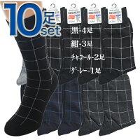 3足セット/着圧/ビジネスソックス/メンズ/靴下/セット/無地/紳士