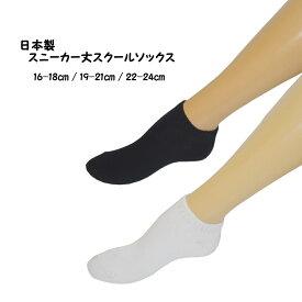 【メール便送料無料】スニーカー丈 6足組 日本製 スクールソックス 無地