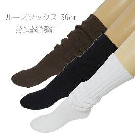 ルーズソックス30cm丈 くしゅくしゅ靴下 日本製 スクールソックス 無地 4足組