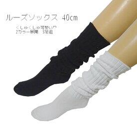 ルーズソックス40cm丈 くしゅくしゅ靴下 日本製 スクールソックス 無地 3足組
