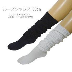 ルーズソックス50cm丈 くしゅくしゅ靴下 日本製 スクールソックス 無地 2足組