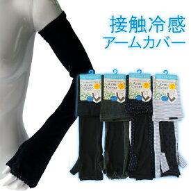 【送料無料】接触冷感加工 アームカバー ロング丈55cm 2枚組 UV対策 紫外線対策 涼しい 夏用