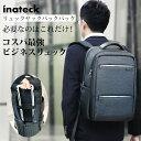 【300円クーボン】【全品日本全国送料無料】【1年保証】Inateck 盗難防止耐傷付きリュックサック ラップトップバック…
