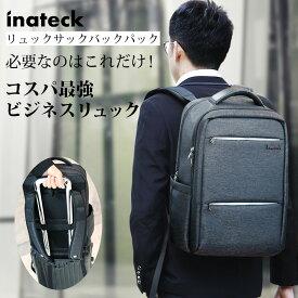 ビジネス リュックサック バッグ メンズ リュック大容量 a4 PC 収納 15.6インチ 撥水 USB充電ポート 通学 通勤 出張 旅行 アウトドアバッグ 耐傷 鞄 レインカバー付 自立 Inateck 在宅