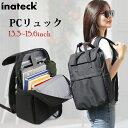 【超軽量&大容量】Inateck パソコンバッグ 機能的なリュックサック バックパック USBポート付き 撥水加工 通勤 通学 …