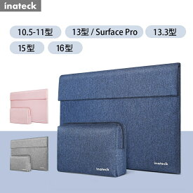 Inateck 超薄型ラップトップスリーブケース 10.5 11 13 13.3 15 16 インチ macbook air 2020 2019 2018-2013 Surface Pro X/7/6/5/4/3 macbook pro 2020 2019 2018-2013 iPad pro PCケース PC収納 撥水 ラップトップケース ノートパソコンケース PCバッグ ポッチ付き