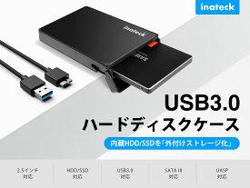 【送料無料】Inateck 2.5インチ HDD SSD 外付け ドライブケース USB 3.0 2.5インチドライブケース 9.5mm/7mm SATAIII/II/I SATA hddケース 高速 クローン SATA3.0 UASP 対応 自動スリーブ機能 LEDインジケータ 高速データ転送 SSDケース 簡単バックアップキット 外付けHDD