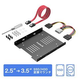 Inateck 2.5インチ→3.5インチHDD/SSD変換マウンタ ブラック、内蔵ハードディスクドライブ取り付けキットブラケット、SATAデータケーブルと電源ケーブル付き