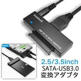 【電源付き】Inateck SATA-USB3.0変換ケーブル 2.5インチ/3.5インチハードディスクドライブ HDD/SSD用SATA変換アダプタ 電源アダプター付 HDD/SSD換装キット SATA変換ケーブル SATA USB変換アダプター HDD SSD SATA to USBケーブル