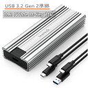 M.2 SSD ケース NVMe SATA SSD NVMe M-Key 対応 USB A-CとUSB C-Cケーブル付き Type-C Type-A 2242 2260 2280 アルミ…