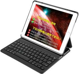【自動スリープ機能/送料無料/1年保証】Inateck 9.7インチ iPad Air 2/iPad Pro 9.7 bluetoothキーボードカバー キーボードケース一体型 ワイヤレス iPad air 2 キーボードケース ipad air ケース キーボード付きカバー 折りたたみキーボード アイ パッド
