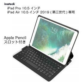 Inateck iPad Pro 10.5 インチ iPad Air 10.5インチ 2019 (第三世代) キーボードケース、6行ワイヤレスBluetoothキーボード、スマートパワースイッチ、多角度調整可 Apple Pencil用スロット付き