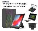 【全ての9.7インチiPad対応/分離式/自動スリープ機能/3WAY】Inateck iPad 2018/iPad 6/iPad 2017/iPad 5/iPad Air 1/i…