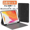 【iPad ケース+ Bluetoothキーボード 2点セット 】iPad 10.2インチ 第9世代 2021 10.5インチ第8世代 第7世代 iPad Air…
