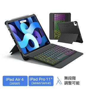 iPad Air 4 2020 10.9 iPad Pro 11インチ 2020 2019 キーボードケース かわいい キックスタンド付き 取り外し可能 脱着式 無段階調整可能 ipad タブレット ワイヤレス bluetooth 在宅勤務 テレワーク 遠隔授